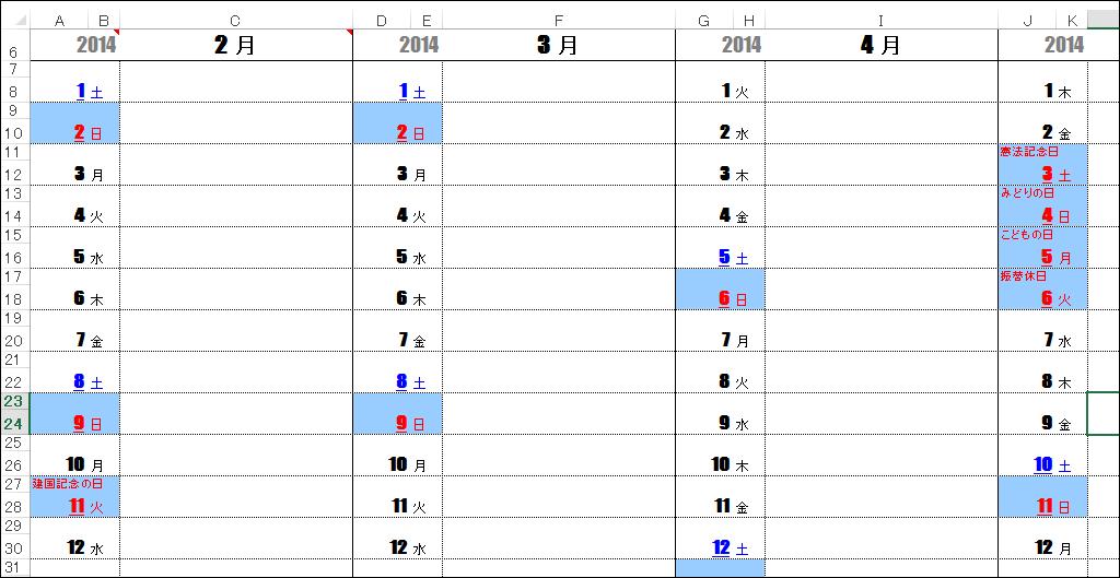 カレンダー カレンダー スケジュール帳 : Excelカレンダー・スケジュール ...