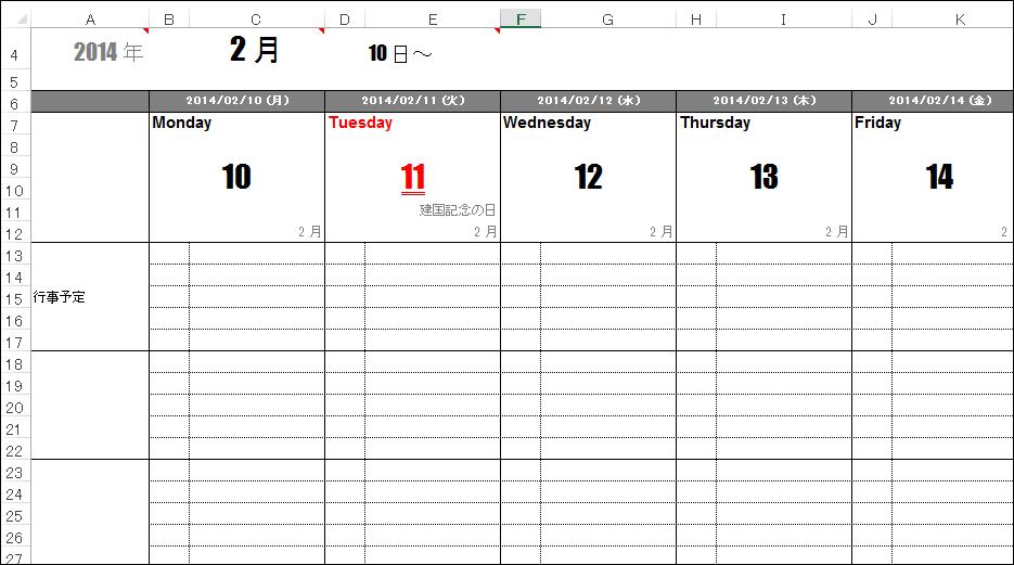 すべての講義 1週間 スケジュール : 週間タイプには日付縦タイプと ...