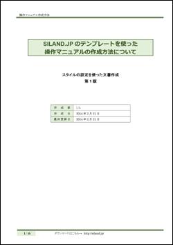 業務マニュアル表紙