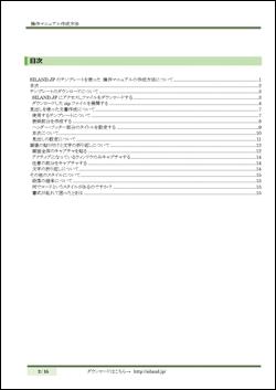 wordで作成 マニュアル用 無料テンプレート siland jp